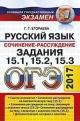 ОГЭ Русский язык. Сочинение-рассуждение. Задания 15.1, 15.2, 15.3